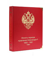 Альбом для монет периода правления императора Александра II (1855-1881 гг.) том I, фото 1