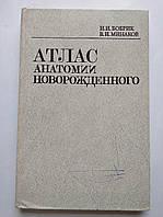 И.Бобрик Атлас анатомии новорожденного, фото 1