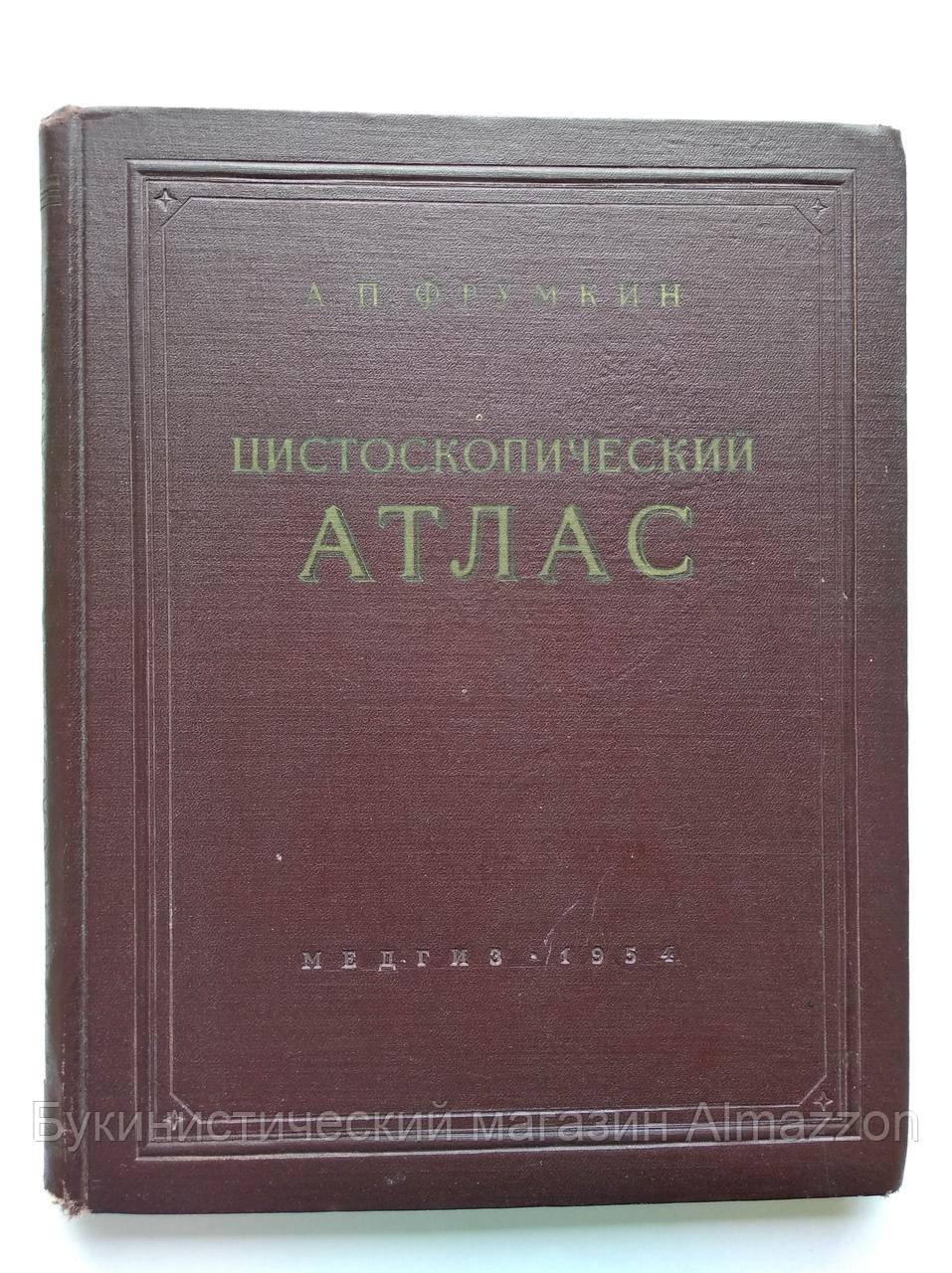 Цистоскопический атлас А.Фрумкин 1954 год