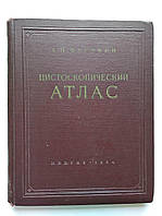 Цистоскопический атлас А.Фрумкин 1954 год, фото 1