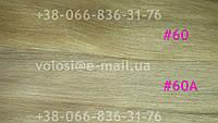 ОКОНЧАТЕЛЬНАЯ РАСПРОДАЖА ОСТАТКОВ! Волосы славянского типа на итальянском кератине 80 г.