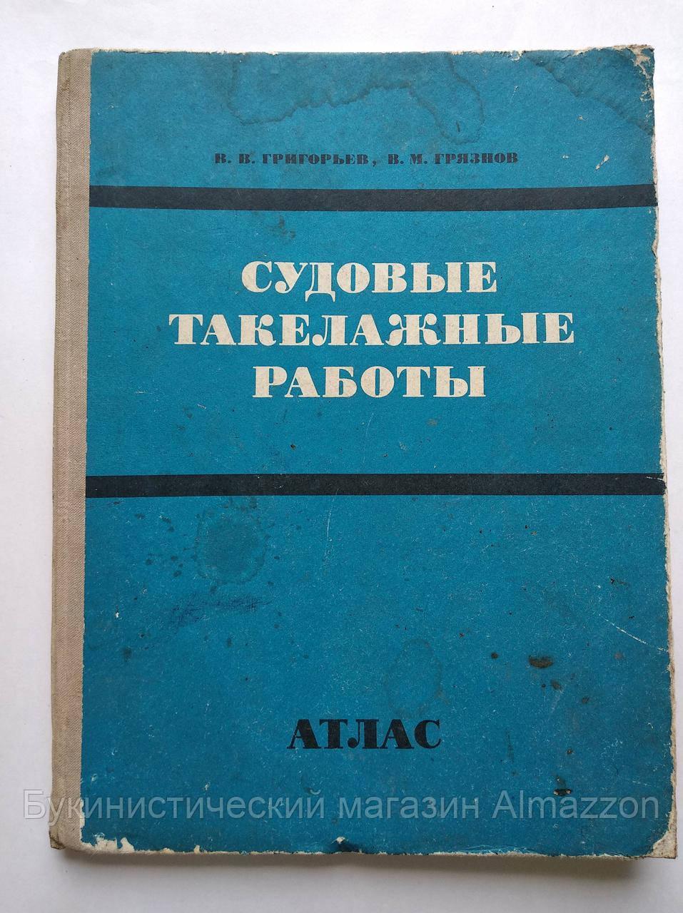 В.Григорьев Судовые такелажные работы. Атлас.1975 год