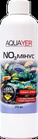 Кондиционер для аквариума  AQUAYER NO3 минус 250мл