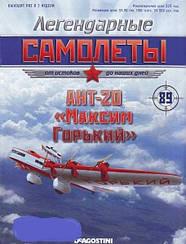 Легендарні Літаки №89 АНТ-20