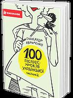 100 експрес-уроків української  1bc69272ad53c