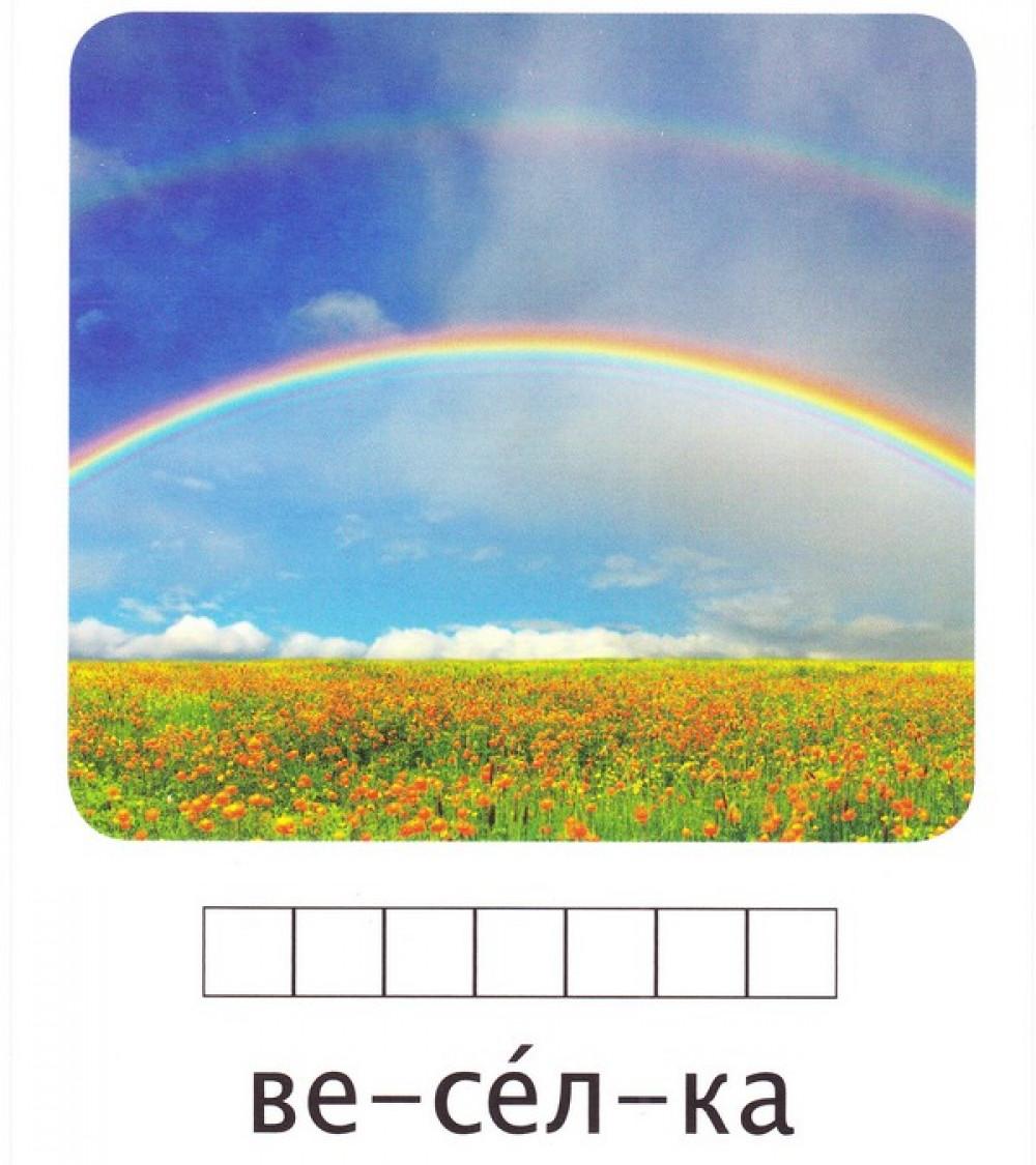 Карточки по методике Домана «Явища природи», СВЕНА