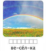 Картки за методикою Домана «Явища природи», СВЕНА