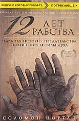 12 лет рабства. Реальная история предательства, похищения и силы духа. (Мягкая обложка) Нортап С.