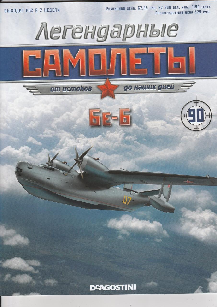 Легендарные Самолеты №90 БЕ-6