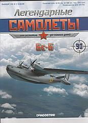 Легендарні Літаки №90 БЕ-6