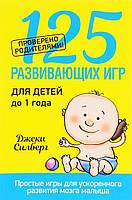 125 развивающих игр для детей до 1 года. Силберг Дж. Попурри