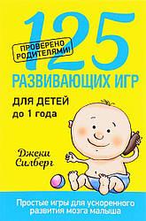 125 развивающих игр для детей до 1 года. Силберг Дж.
