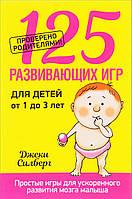 125 развивающих игр для детей от 1 до 3 лет. Силберг Дж. Попурри