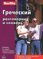 Греческий разговорник и словарь Berlitz