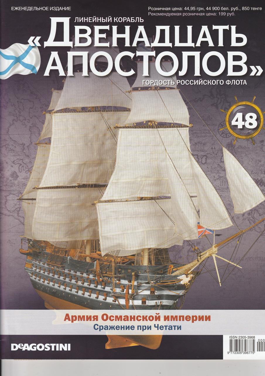 Линейный корабль «Двенадцать Апостолов» №48