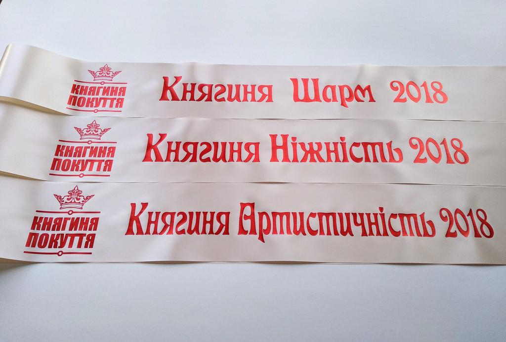 Кремовые ленты на конкурс красоты (надпись - макет на конкурс красоты №15).