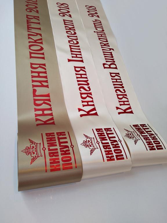 Кремовые и золотисто-бежевые ленты на конкурс красоты (надпись - макет на конкурс красоты №15).