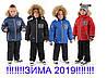 Детские зимние комбинезоны для мальчиков интернет магазин, фото 2