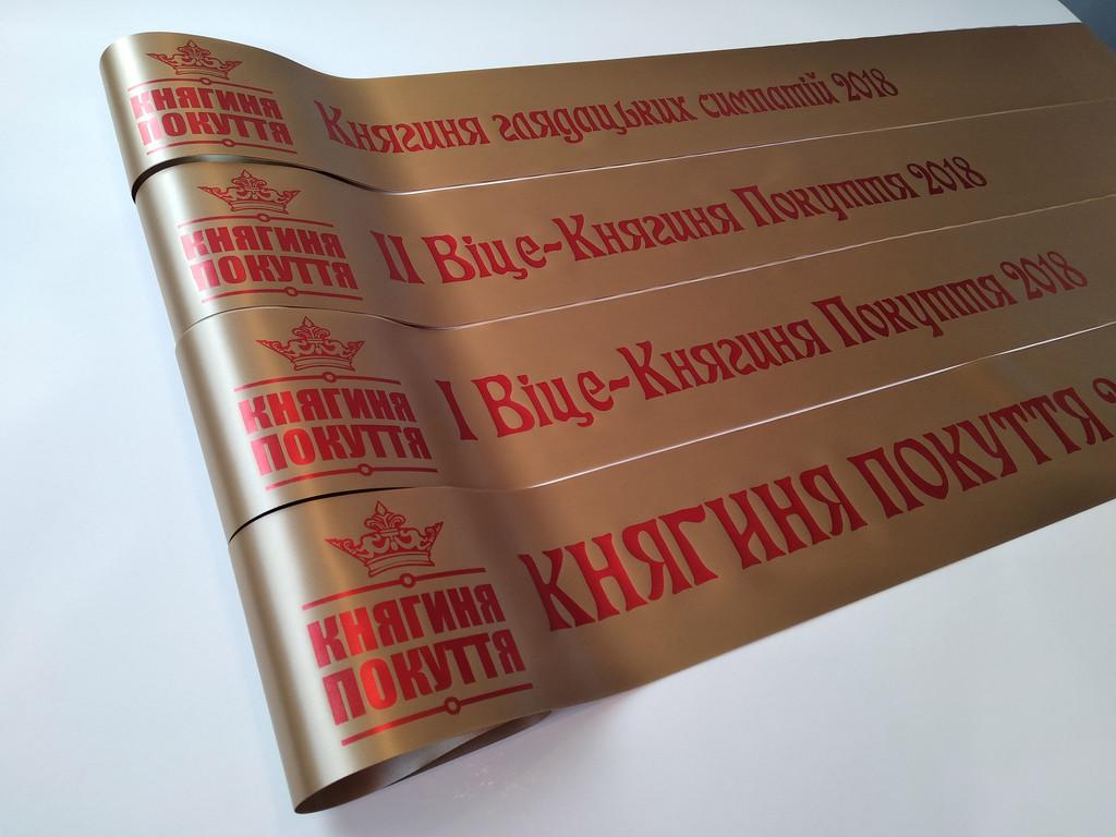 Золотисто-бежевые ленты на конкурс красоты (надпись - макет на конкурс красоты №15).