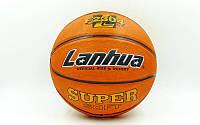 Мяч баскетбольный резиновый LANHUA Super Soft №7 F2304