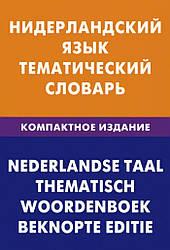 Нидерландский язык. Тематический словарь. Компактное издание 10000 слов. Пушкова М. Н.