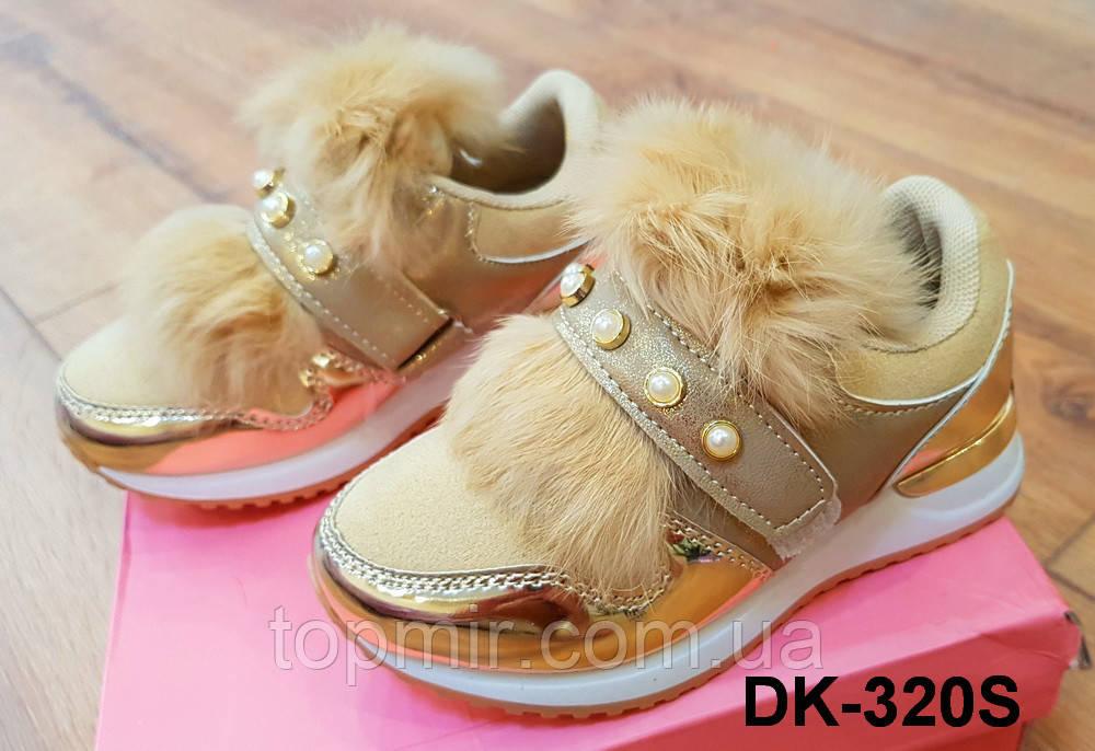 6b438f1ccb7a Детские золотые кроссовки для девочки с мехом кролика  продажа, цена ...
