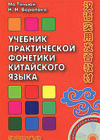 Учебник практической фонетики китайского языка. (+ 1 CD) Восточная книга