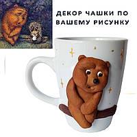 """Кружка сувенирная с фигуркой медвежонка из мультфильма """"Ежик в тумане"""" , фото 1"""