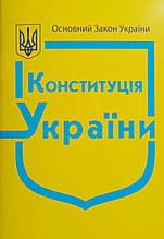 Основний закон України   КОНСТИТУЦІЯ УКРАЇНИ  станом на 02 січня 2021  року