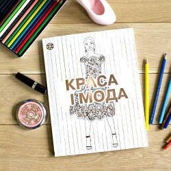 """Раскраска """"Книга для дозвілля"""" Z101004У"""