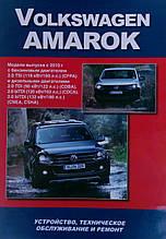 VOLKSWAGEN AMAROK  Модели с 2010 года   Устройство, техническое обслуживание и ремонт