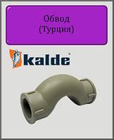 Обвод Kalde 32 короткий полипропилен