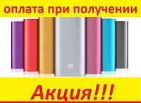 Power bank Xiaomi MI 20800 mAh Павербанк+ПОДАРОК