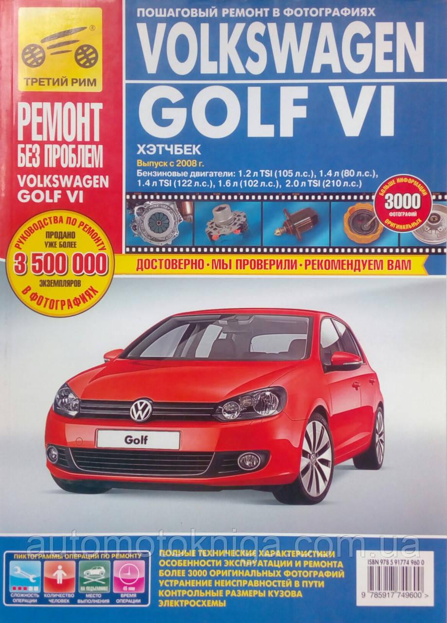 VOLKSWAGEN GOLF VI   Модели с 2008 года  РЕМОНТ БЕЗ ПРОБЛЕМ   Руководство по ремонту в цветных фотографиях