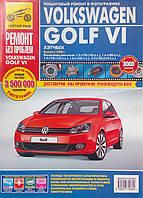 VOLKSWAGEN GOLF VI   Модели с 2008 года  РЕМОНТ БЕЗ ПРОБЛЕМ   Руководство по ремонту в цветных фотографиях, фото 1
