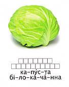 Картки за методикою Домана «Овочі», СВЕНА