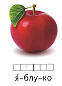 Картки за методикою Домана «Фрукти. Ягоди», СВЕНА