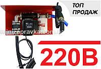 МиниАЗС 220В 56л/мин с электронным счетчиком для дизтоплива, PIUSI Италия