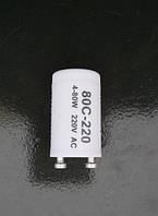 Стартёр 220 вольт. Стартер для трубчатых люминесцентных ламп