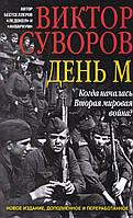 Суворов День М. Когда началась Вторая мировая