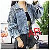Женская шикарная джинсовая куртка