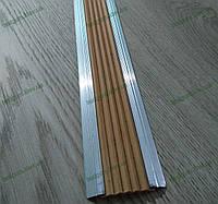 Алюминиевая антискользящая накладка с коричневой резиновой вставкой