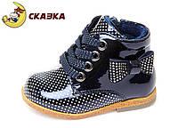 Демисезонные ботинки Cказка 5023, р 22,23,24