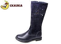 Демисезонные ботинки Cказка 6006, р 32-37
