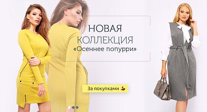 Как сэкономить время на шоппинге? Купить женскую одежду с доставкой