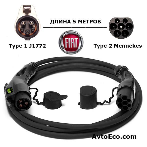 Зарядный кабель для Fiat 500 E Type1 J1772 - Type 2 (32A - 5 метров)