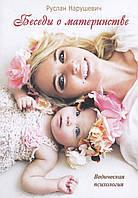 Нарушевич Беседы о материнстве