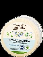 """Крем для лица омолаживающий """"Козье молоко"""" - Зеленая Аптека 200мл"""