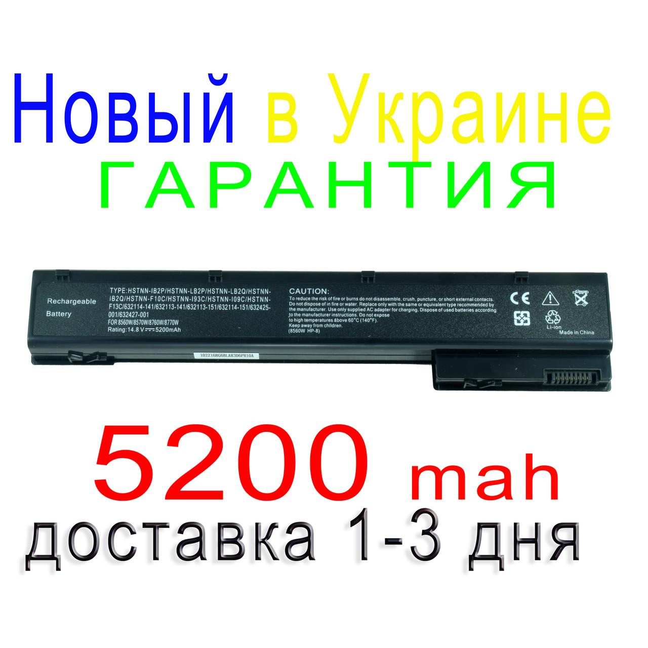Аккумулятор батарея HP EliteBook 8560w 8570w 8760w 8770w Mobile Workstation
