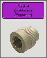 """Муфта резьбовая 25х1/2"""" МРВ (Украина)"""